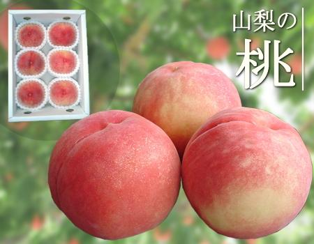 山梨の桃 なつっこのイメージ写真