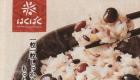はくばくの十六穀米