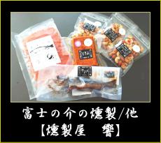 富士の介などの燻製